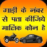 Vehicle Owner Details APK