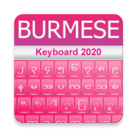 Myanmar Keyboard 2020 APK